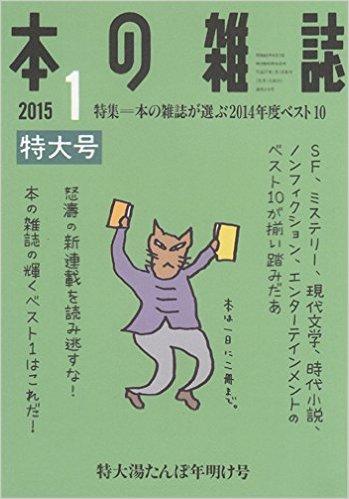 本の雑誌 2015年1月号 – 栗下直也「ノンフィクション ベスト10」が圧勝