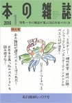 本の雑誌2016年1月号 – 『昭和残影 父のこと』は触れていいと思うよ。
