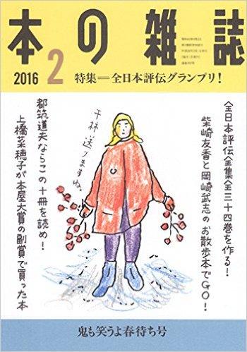 本の雑誌2016年2月号 – 経理の小林さんは女性だったの!?