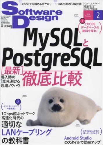 Software Design 2016年2月号 – 曽根壮大と佐伯尊子の号