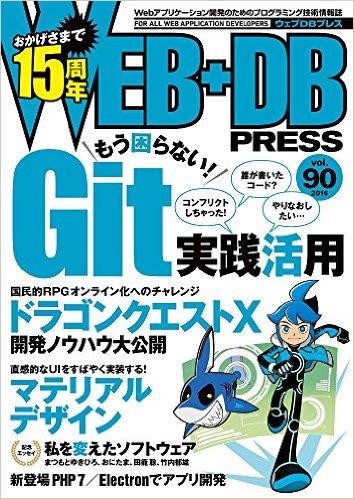 WEB+DB PRESS Vol.90 – 第1世代プログラマー竹内郁雄のLisp愛