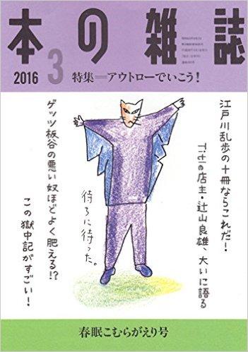 本の雑誌2016年3月号 – 秋葉直哉は詩人? 作家?