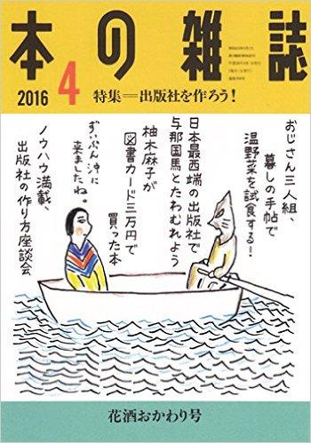 本の雑誌2016年4月号 – 西村賢太の連載が良い