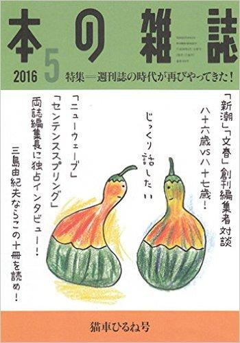 本の雑誌 2016年5月号 – 西村賢太は藤澤清造を年内続けてください!!
