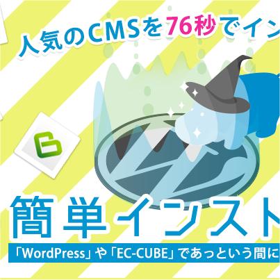 ヘテムルのサーバー設定と WordPress インストール