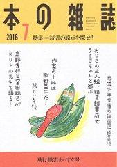 本の雑誌 2016年7月号 – 隅から隅まで面白い号!!