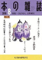 本の雑誌 2016年8月号 – 追悼、吉野朔実