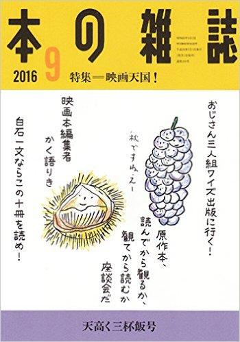 本の雑誌 2016年9月号 – 夏です。