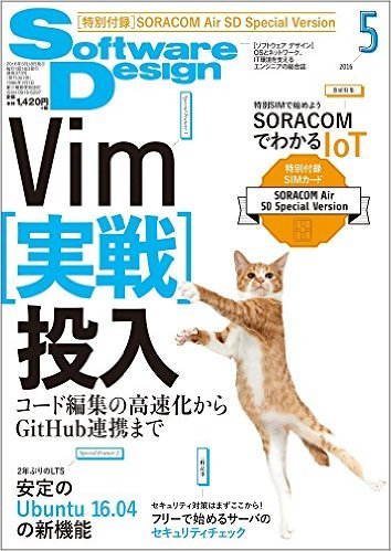 Software Design 2016年5月号 – Sphinx での翻訳が魅力的