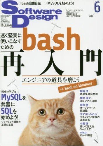 Software Design 2016年6月号 – Sphinx でドキュメント翻訳フローの自動化!!