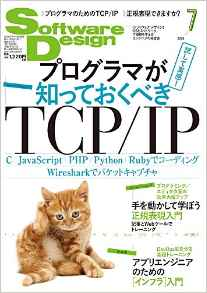 Software Design 2016年7月号 – getaddrinfo …