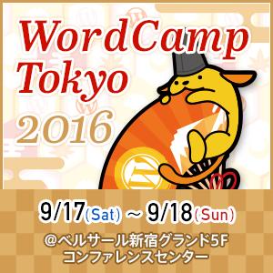 wct2016_banner