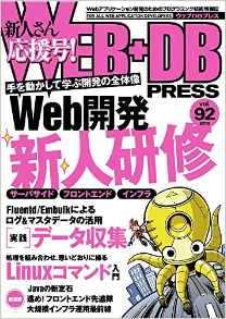 WEB+DB PRESS Vol.92 – React はあとでやる