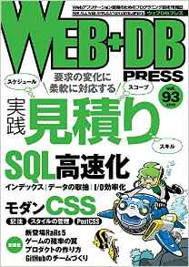 WEB+DB PRESS Vol.93 – JavaScript 概観が素晴らしい!