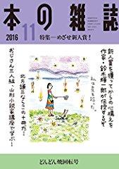 本の雑誌 2016年11月号 – 秋葉直哉の小説が読みたい!