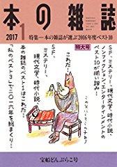 本の雑誌 2017年1月号 – 若林踏と栗下直也の書評が素晴らしい。