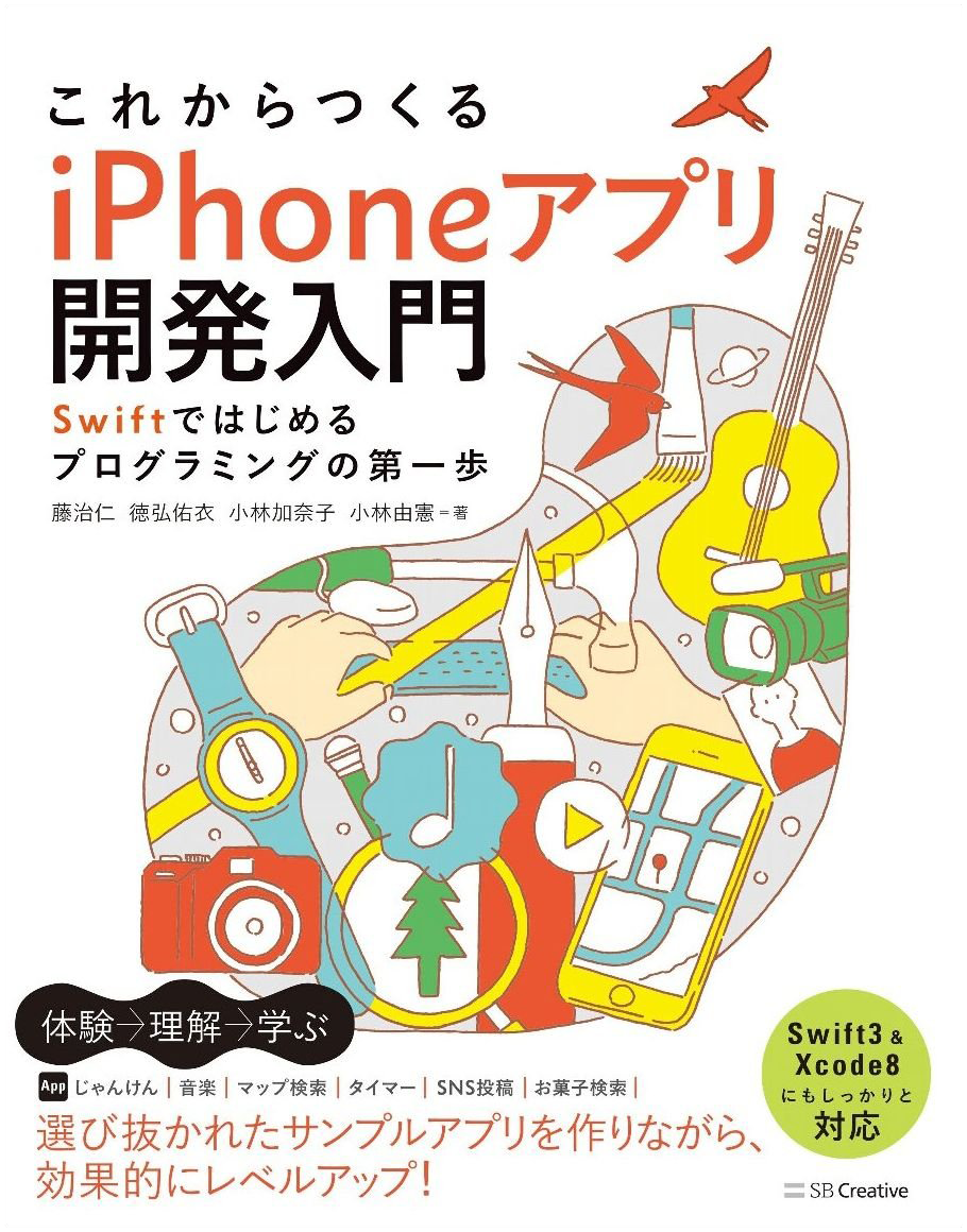 これからつくる iPhone アプリ開発入門 Swift ではじめるプラグラミングの第一歩