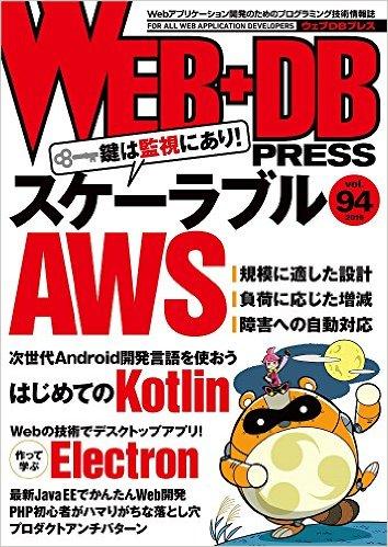 WEB+DB PRESS Vol.94 – 捨て記事なし! の号