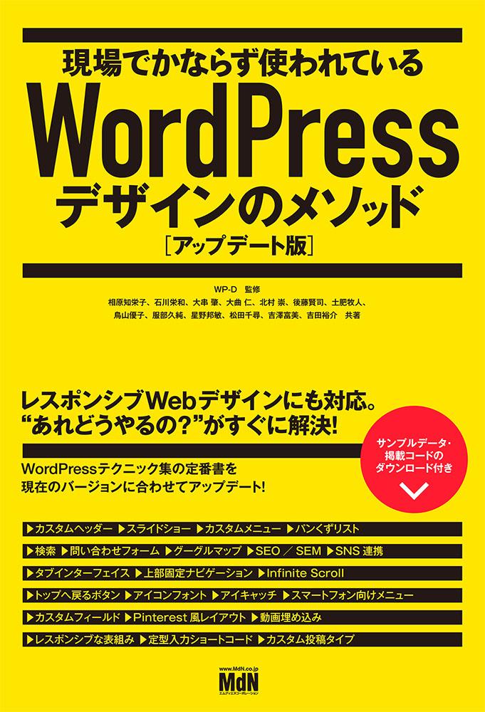 現場でかならず使われている WordPressデザインのメソッド [アップデート版]