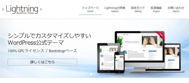lightning_top
