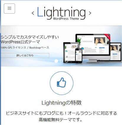 はじまりは Lightning – Lightning & BizVektor アドベントカレンダー4日目