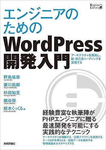 エンジニアのための WordPress 開発入門 – タイトルに偽りなし!