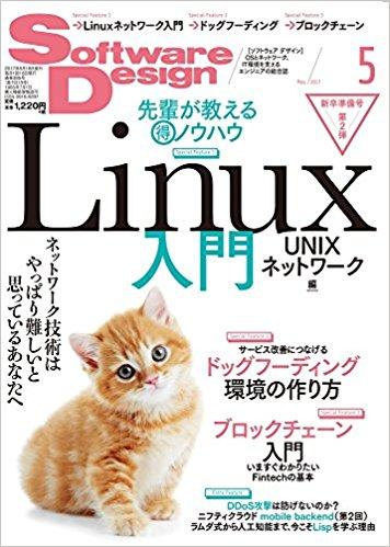 Software Design 2017年5月号 – ワニ嫁がいない!!!