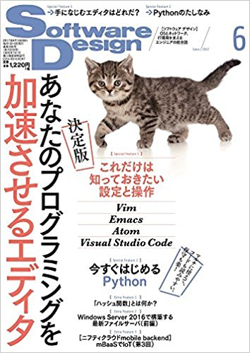 Software Design 2017年6月号 – 春から Emacs