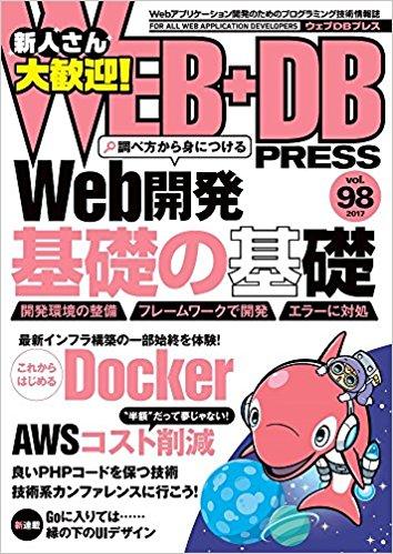 WEB+DB PRESS Vol.98 – AWS で WordPress の制作会社は必携