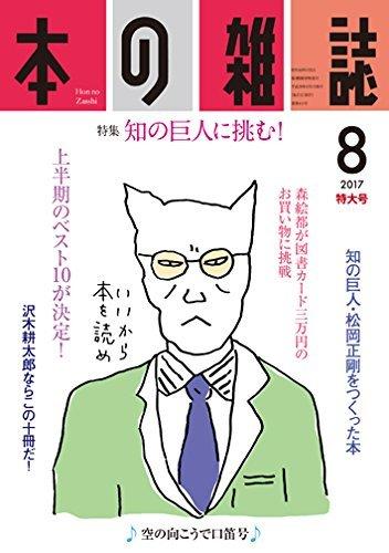 本の雑誌 2017年8月号 – 松岡正剛インタビューがいい