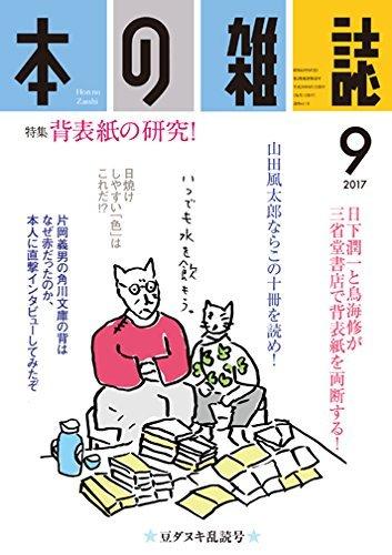 本の雑誌 2017年9月号 – 島田潤一郎は自宅からもっとも近い本屋を愛する。私もだ