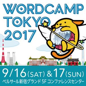 WordCamp Tokyo 2017 おつかれさまでした、ありがとうございました