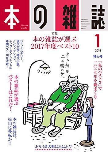 本の雑誌 2018年1月号 – 佐久間文子の現代小説ベスト10が強い