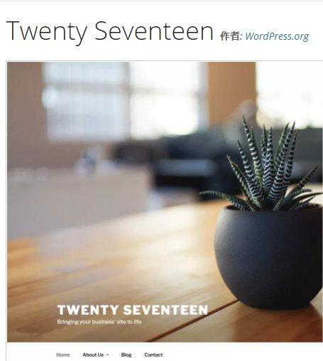 実録 WordPress Twenty Seventeen のカスタマイズ