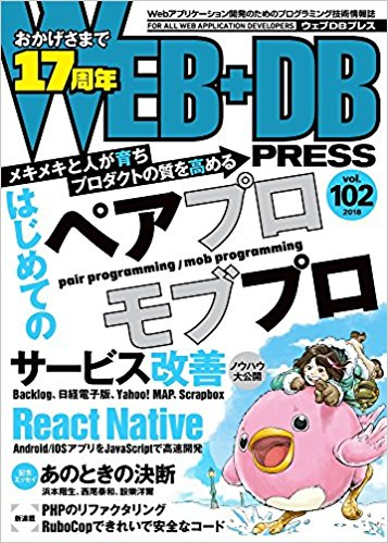 WEB+DB PRESS Vol.102 – 備えよ常に