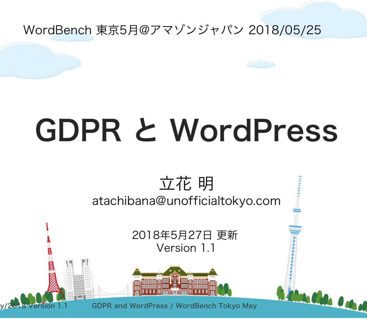 WordBench 東京 5月 LT「GDPR と WordPress」