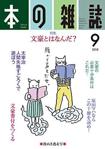 本の雑誌 2018年9月号 – 文豪の条件は早死、自殺、変態らしい