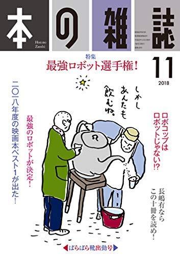 本の雑誌 2018年11月号 – 北村浩子の冒頭の導入にブンブン頷きました。