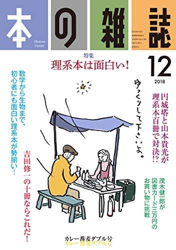 本の雑誌 2018年12月号 – 秋葉直哉の連載が終わってしまった。復活熱烈希望!!
