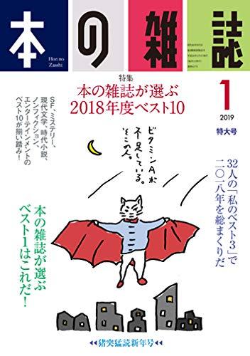 本の雑誌 2019年1月号 – 新人高野のじゃんけん力で1位は『古本屋台』