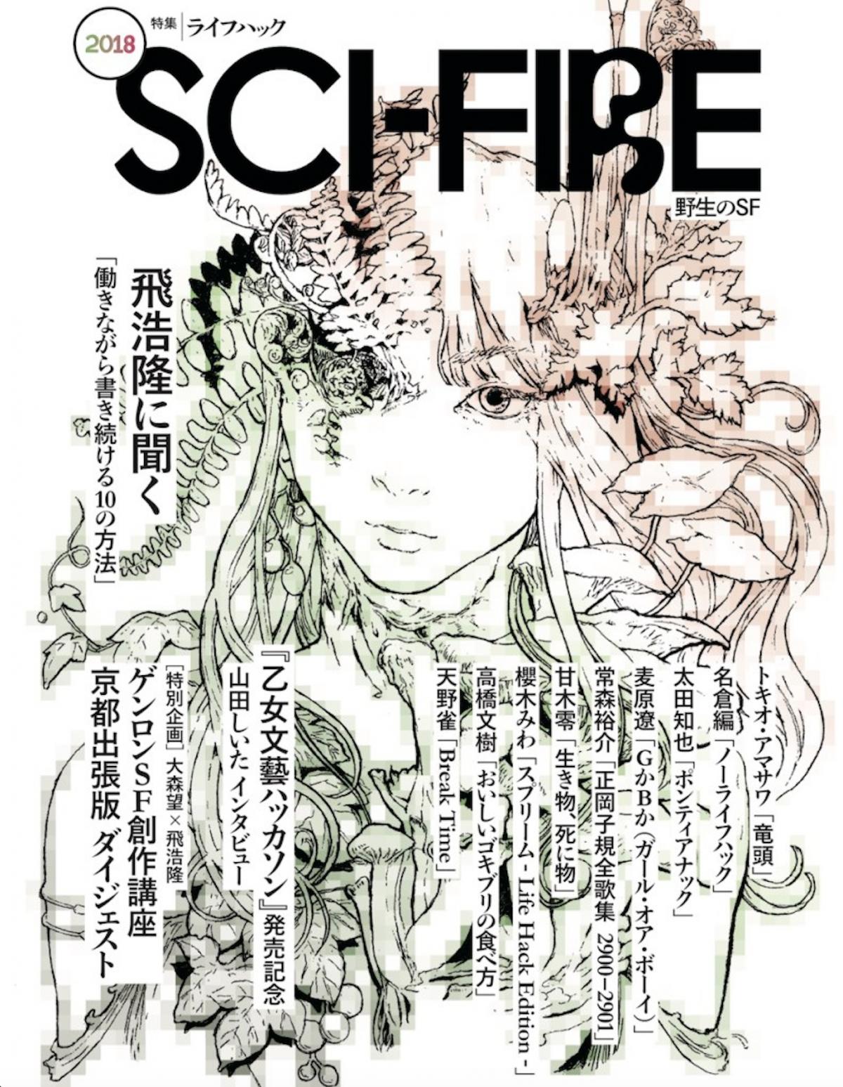 Sci-Fire 2018 – 甘木零の時代小説SFが素晴らしかった
