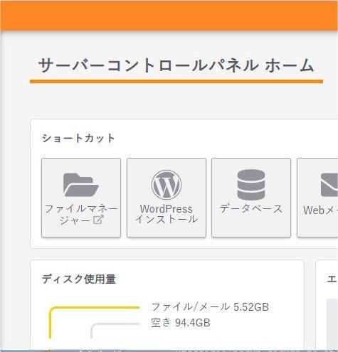 さくらのレンタルサーバの新しい「サーバコントロールパネル」で WordPress サイトを作成する手順