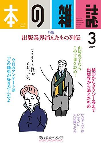 本の雑誌 2019年3月号 – 最近は岡部愛のオススメ漫画がいい