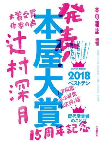 本屋大賞 2018 – 常連の辻村深月が納得の受賞