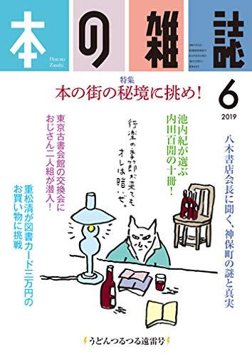本の雑誌 2019年6月号 – 本の雑誌スッキリ隊にびっくり