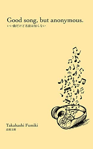 いい曲だけど名前は知らない – さまざまな作風を楽しめる掌編集