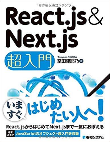 React.js & Next.js 超入門 – 初心者におすすめする React 本
