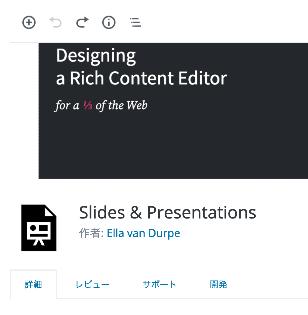 ブロックエディターでのスライド作成プラグイン「Slides & Presentations」の国際化