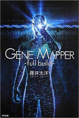 Gene Mapper – full build – 嘘をつかないSFが最後に到達した解に震える