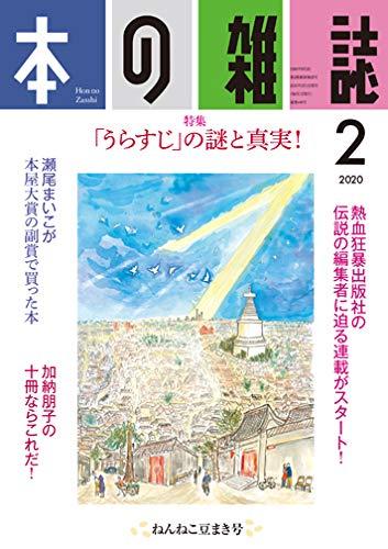 本の雑誌 2020年2月号 –  作家の優しさを伝える石本秀一の「加納朋子の10冊」がよかった